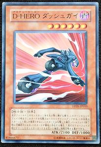 【遊戯王】D-HEROダッシュガイ(ノーマル)DP05-JP010 プレイ用