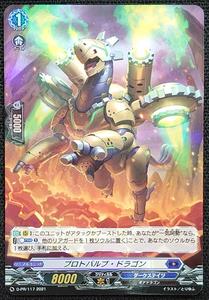【ヴァンガード】プロトバルブ・ドラゴン(プロモ)D-PR/117 2021