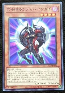 【遊戯王】D-HERO ディバインガイ(ノーマル)SPDS-JP006