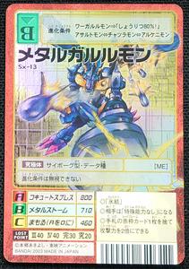 【デジモンカード】メタルガルルモン(2003年版)Sx-13