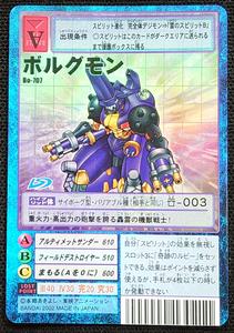 【デジモンカード】ボルグモン(2002年版)Bo-707