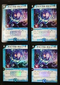 【デュエルマスターズ】アストラル・ネビューラ(2006年版ベリーレア)2/55 x4枚セット