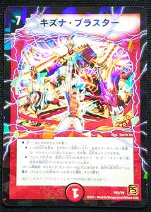 【デュエルマスターズ】キズナ・ブラスター(2011年版プロモ)P97/Y9