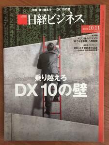 送料無料 匿名配送 日経ビジネス 2021.10.11 No.2111 乗り越えろ DX10の壁