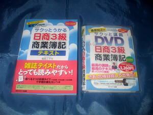 DVDとセットで。サクッとうかる 日商3級 商業簿記テキスト、トレーニング改訂五版