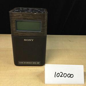 (102000) 2016年製 SONY SRF-V1BT Bluetooth機能付きFM/AMラジオ ジャンク品