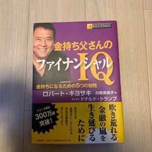 金持ち父さんのファイナンシャルIQ 金持ちになるための5つの知性/ロバートT.キヨサキ 【著】 ,白根美保子 【訳】