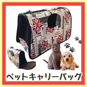 ペットキャリーバッグ ペットバッグ 犬 猫 小動物用 新品 折りたたみ式