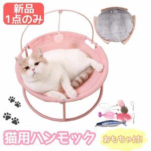 猫用ハンモック 猫 ベッド 夏用冬用シート2つ付 おもちゃ 猫じゃらし 新品 ピンク