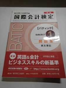 中古本 国際会計検定 BATIC subject1 問題集 2015.3.31.新版第1刷 東京商工会議所