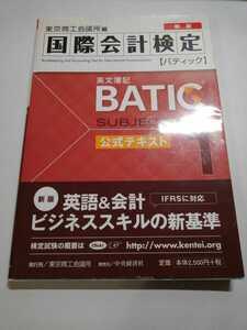中古本 国際会計検定 BATIC subject1 公式テキスト 2015.3.10.新版第1刷 東京商工会議所