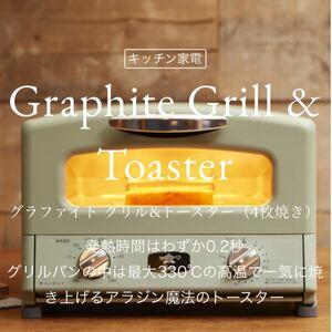 アラジン AGT-G13a トースター aladdin