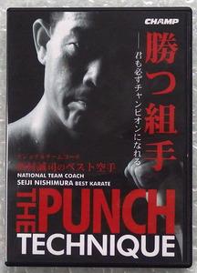 DVD【西村誠司 の ベスト空手 THE PUNCH TECHNIQUE】パンチテクニックの全て (送 全国:\180~)