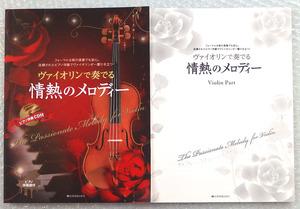 【ヴァイオリンで奏でる情熱のメロディー ピアノ伴奏譜&ピアノ伴奏CD付】情熱大陸 ラテンメドレー 他 (送 全国:\180~)