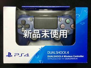 新品未開封 SONY PS4 ワイヤレスコントローラー DUALSHOCK4 ミッドナイトブルー 純正
