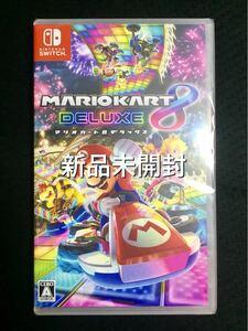 新品未開封 ニンテンドースイッチ マリオカート8 デラックス DX Switch スイッチソフト