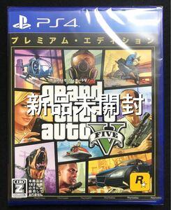 新品未開封 PS4 グランドセフトオート5 プレミアムエディション GTA5 Grand Theft Auto V PS4ソフト