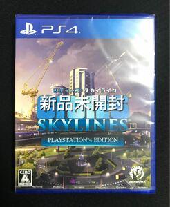 新品未開封 PS4 シティーズスカイライン CITIES SKYLINE PS4ソフト