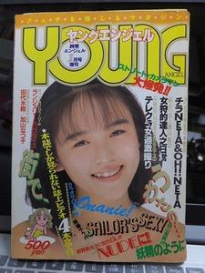 ヤングエンジェル YOUNGエンジェル    1990年1月号       蒼竜社