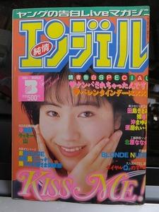 ヤングエンジェル YOUNGエンジェル    1991年3月号       蒼竜社