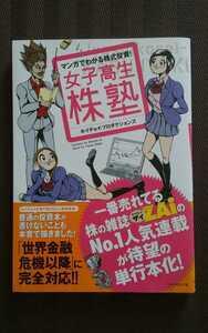 マンガでわかる株式投資! 女子高生 株塾 ホイチョイ・プロダクションズ ダイヤモンド社