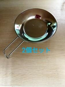 【2個セット】薄型 シェラカップ ステンレスカップ