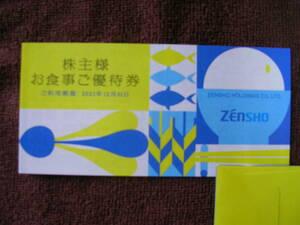 ゼンショー 株主優待券 2021年12月31日まで 500円×2枚 1000円分 すき家 ココス なか卯 はま寿司 など