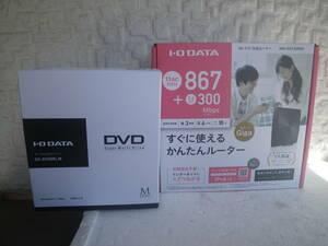 I・O DATA ルーター1167MBPSと DVD スーパーマルチドライブ USB2.0 ほぼ新品未使用です。(新古品)動作未確認です。ジャンク品扱いです。