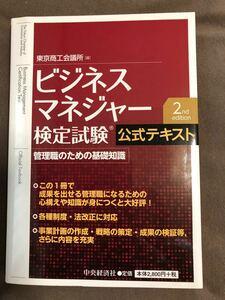 ビジネスマネジャー検定試験 2nd edition 公式テキスト