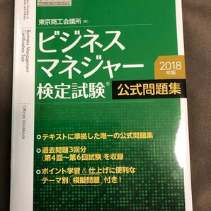 ビジネスマネジャー検定試験 公式問題集 2018年版