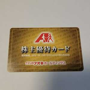 【男性名義】クスリのアオキ 株主優待カード paypay クレジットカード 使えます