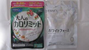 ファンケル 大人のカロリミット+ホワイトフォース 各1袋のセット