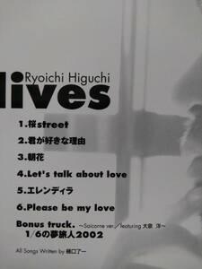 樋口了一☆lives☆全7曲のアルバム♪1/6の夢旅人2002~Saicorne Ver~収録。水曜どうでしょうの大泉洋参加。送料180円か370円(追跡あり)