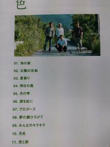 TUBE チューブ☆夏景色☆全11曲のアルバム♪プロポーズ収録。送料180円か370円(追跡番号あり)