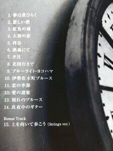 徳永英明☆VOCALIST VINTAGE☆全15曲のカバーアルバム♪恋の季節、愛の讃歌等。送料180円か370円(追跡番号あり)