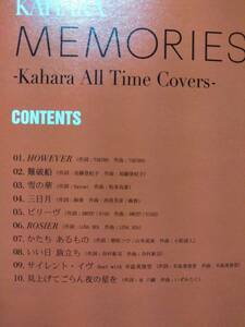 華原朋美☆MEMORIES 2☆全10曲のカバーアルバム♪三日月、いい日旅立ち等。送料180円か370円(追跡番号あり)