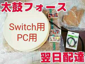 【SWITCH用+PC用】太鼓フォース Taiko Force lv5 おうち太鼓 太鼓の達人用 スイッチとPC対応 タタコンの代用にTaikoForcelv5