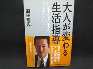 大人が変わる生活指導 仕事も人生もうまくいく 原田隆史 著 日経BP社 H3.211028