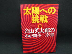 太陽への挑戦 糸山英太郎 著 双葉社 H3.211028