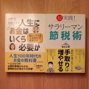 「人生にお金はいくら必要か」「サラリーマン節税術」計2冊