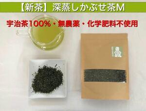 「新茶」深蒸しかぶせ茶Mサイズ 宇治茶100% 無農薬・化学肥料不使用 2021年産