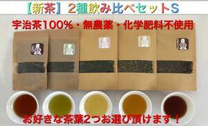 「新茶」2種類飲み比べセットSサイズ 宇治茶100% 無農薬・化学肥料不使用 2021年産