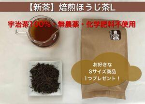 「新茶」焙煎ほうじ茶Lサイズ 宇治茶100% 無農薬・化学肥料不使用 2021年産