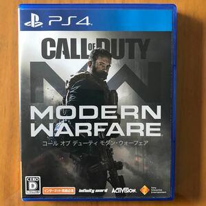 【PS4ソフト 】CALL OF DUTY MODERN WARFARE コールオブデューティ モダン・ウォーフェア