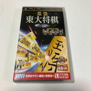 【PSP】 最強 東大将棋ポータブル [MYCOM BEST]