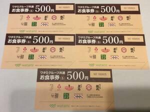 ワタミグループ共通 お食事券 500円×5枚 2500円 2022年5月31日まで
