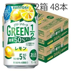 レモンサワーGREEN1/2 グリーンハーフレモン350ml 2箱 48本