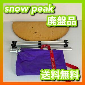 【廃盤】スノーピーク snow peak ローテーブルラウンド キャンプ
