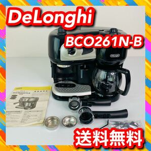 DeLonghi コンビ・コーヒーメーカー BCO261N-B
