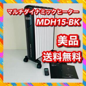 デロンギ マルチダイナミックヒーター 10~13畳用 MDH15-BK